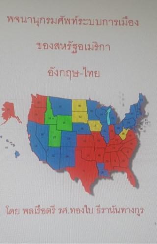 หน้าปก-พจนานุกรมศัพท์ความสัมพันธ์ระหว่างประเทศ-หมวดศัพท์ระบบการเมืองของสหรัฐอเมริกา-ookbee