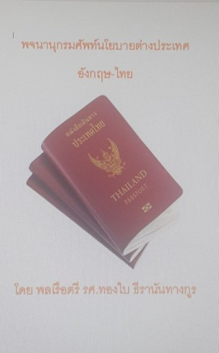 หน้าปก-พจนานุกรมศัพท์ความสัมพันธ์ระหว่างประเทศ-หมวดศัพท์นโยบายต่างประเทศ-ookbee