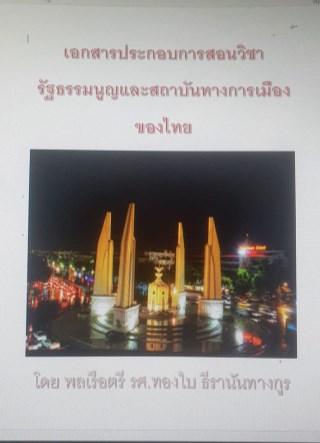 หน้าปก-เอกสารประกอบการสอนวิชารัฐธรรมนูญและสถาบันทางการเมืองของไทย-ookbee