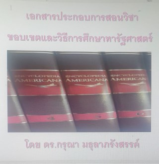 หน้าปก-เอกสารประกอบการสอน-วิชาขอบเขตและวิธีการศึกษษทางรัฐศาสตร์-ookbee