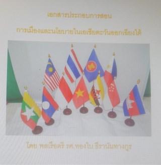 หน้าปก-เอกสารประกอบการสอน-วิชาการเมืองและนโยบายในเอเชียตะวันออกเฉียงใต้-ookbee