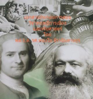 หน้าปก-เอกสารประกอบการสอน-วิชาทฤษฎีการเมืองและจริยศาสตร์-ookbee