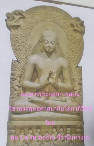 หน้าปก-เอกสารประกอบการสอน-วิชาพระพุทธศาสนากับโลกาภิวัตน์-ookbee