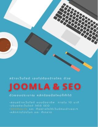 joomla-seo-สร้างเว็บไซด์-ง่ายนิดเดียว-หน้าปก-ookbee