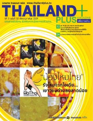หน้าปก-นิตยสาร-thailand-plus-ปีที่-5-ฉบับที่-52-เดือนกุมภาพันธ์-2559-นิตยสาร-thailand-plus-ปีที่-5-ฉบับที่-52-เดือนกุมภาพันธ์-2559-ookbee