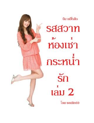 รสสวาทรัก-ห้องเช่า-กระหน่ำรัก-เล่ม-2-หน้าปก-ookbee