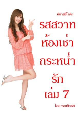 รสสวาทห้องเช่า-กระหน่ำรัก-เล่ม-7-หน้าปก-ookbee