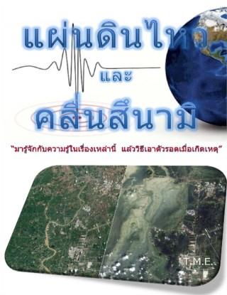 หน้าปก-แผ่นดินไหว-และสึนามิ-earthquakes-tsunami-ookbee