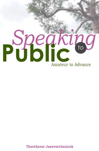 หน้าปก-speaking-to-public-amateur-to-advance-ookbee