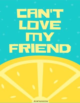 หน้าปก-ห้ามรักเพื่อนสนิท-อ่านไม่ได้-ookbee