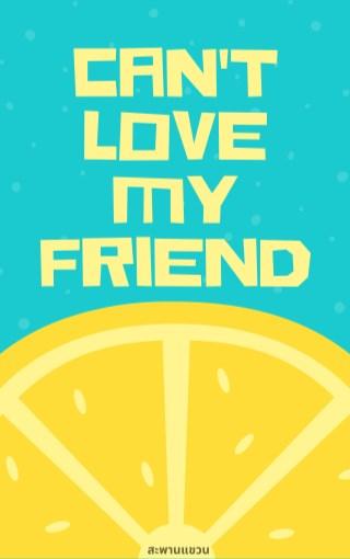 ห้ามรักเพื่อนสนิท-cant-love-my-friend-หน้าปก-ookbee
