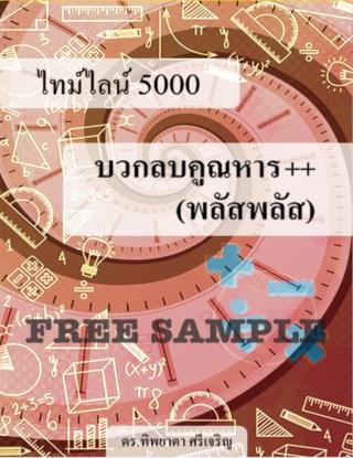 หน้าปก-ไทม์ไลน์-5000-บวกลบคูณหาร-พลัสพลัส-ตัวอย่างฟรี-ookbee