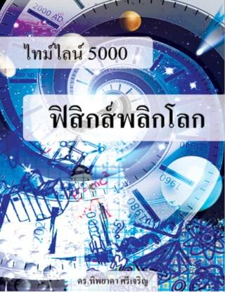 ไทม์ไลน์-5000-ฟิสิกส์พลิกโลก-หน้าปก-ookbee
