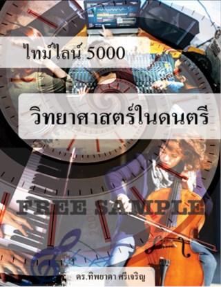 หน้าปก-ไทม์ไลน์-5000-วิทยาศาสตร์ในดนตรี-ตัวอย่างฟรี-ookbee