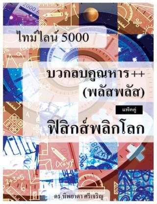 หน้าปก-ไทม์ไลน์-5000-แพ็จคู่-คณิตฯ-ฟิสิกส์-ookbee