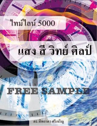 หน้าปก-ไทม์ไลน์-5000-แสง-สี-วิทย์-ศิลป์-ตัวอย่างฟรี-ookbee