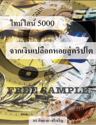 หน้าปก-ไทม์ไลน์-5000-จากเงินเปลือกหอยสู่คริปโต-ตัวอย่างฟรี-ookbee