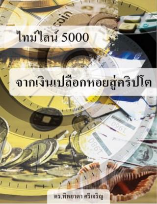 หน้าปก-ไทม์ไลน์-5000-จากเงินเปลือกหอยสู่คริปโต-ookbee