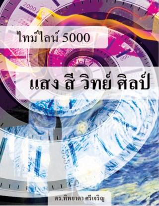 ไทม์ไลน์-5000-แสง-สี-วิทย์-ศิลป์-หน้าปก-ookbee