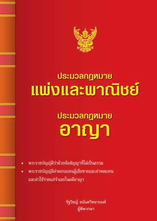 หน้าปก-ประมวลกฎหมายแพ่งและพาณิชย์-อาญา-ookbee