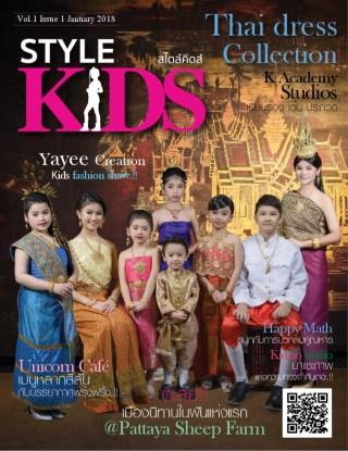 หน้าปก-style-kids-vol1-ookbee