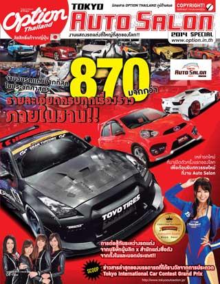 หน้าปก-tokyo-auto-salon-august-2014-ookbee