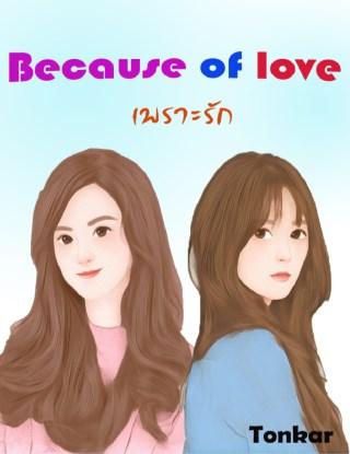 because-of-love-เพราะรัก-หน้าปก-ookbee