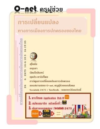 หน้าปก-การเปลี่ยนแปลงทางการเมืองการปกครองของไทย-ookbee