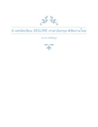 หน้าปก-4-เทคนิค-เขียน-resume-ภาษาอังกฤษ-พิชิตงานใหม่-ookbee
