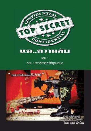 หน้าปก-แฉ-ความลับ-เล่ม-1-ตอน-บันทึกลับประวัติศาสตร์ที่ถูกปกปิด-ookbee
