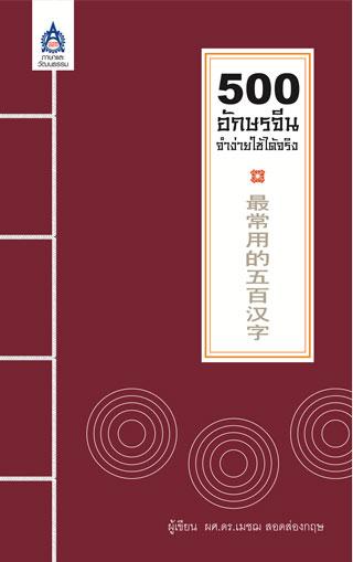 หน้าปก-500-อักษรจีนจำง่ายใช้ได้จริง-ookbee