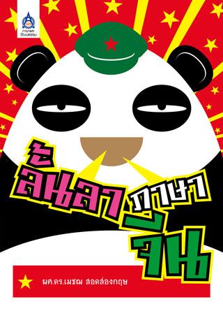 หน้าปก-ลั้นลา-ภาษาจีน-ookbee