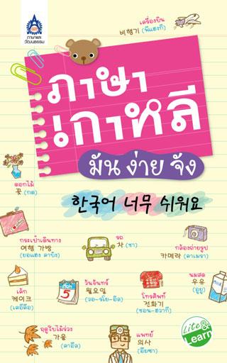 หน้าปก-ภาษาเกาหลี-มัน-ง่าย-จัง-ookbee