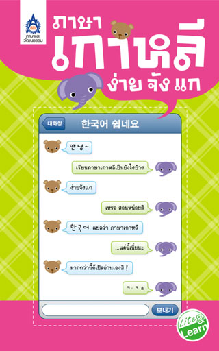 ภาษาเกาหลี-ง่าย-จัง-แก-หน้าปก-ookbee