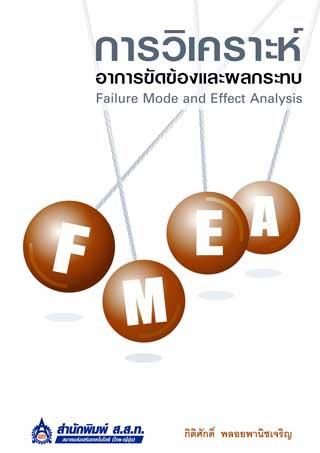fmea-การวิเคราะห์อาการขัดข้องและผลกระทบ-หน้าปก-ookbee