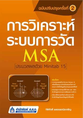 หน้าปก-การวิเคราะห์ระบบการวัดmsa-ประมวลผลด้วย-minitab15-ookbee