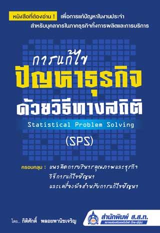 หน้าปก-การแก้ไขปัญหาธุรกิจด้วยวิธีทางสถิติ-sps-ookbee