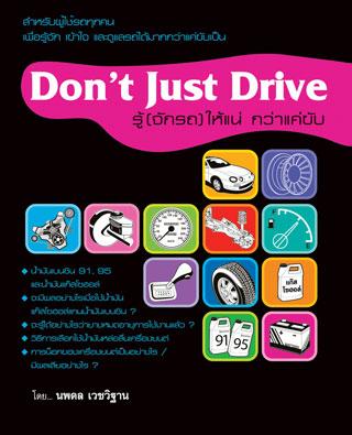 หน้าปก-dont-just-drive-รู้-จักรถ-ให้แน่-กว่าแค่ขับ-ookbee