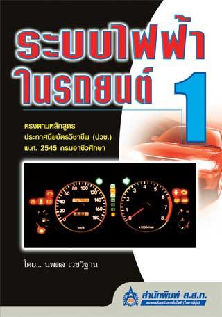 ระบบไฟฟ้าในรถยนต์-1-หน้าปก-ookbee