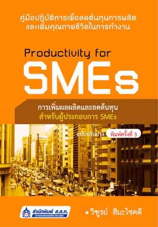 หน้าปก-productivity-for-smes-ookbee