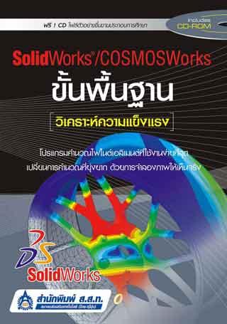 solidworkscosmosworks-ขั้นพื้นฐาน-หน้าปก-ookbee