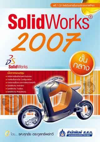 หน้าปก-solidworks-2007-ขั้นกลาง-ookbee