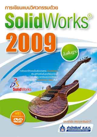 หน้าปก-solidworks-2009-ขั้นพื้นฐาน-ookbee