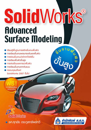 solidworks-advanced-surface-modelling-หน้าปก-ookbee