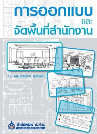 การออกแบบและจัดพื้นที่สำนักงาน-หน้าปก-ookbee