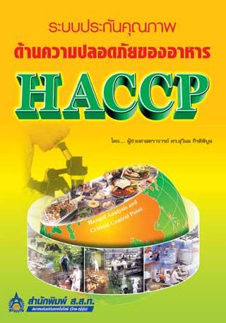 หน้าปก-ระบบประกันคุณภาพด้านความปลอดภัยของอาหาร-haccp-ookbee