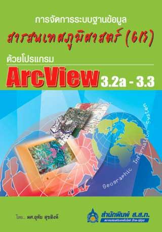 การจัดการระบบฐานข้อมูลสารสนเทศภูมิศาสตร์-gis-ด้วยโปรแกรม-arcview-32a-33-หน้าปก-ookbee