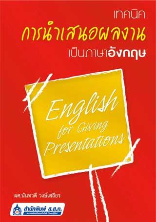 เทคนิคการนำเสนอผลงานเป็นภาษาอังกฤษ-หน้าปก-ookbee