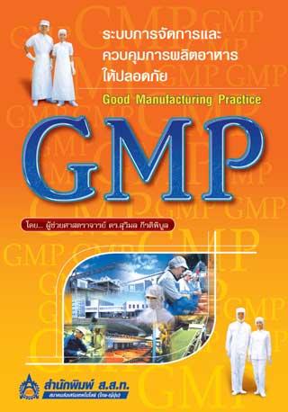 gmp-ระบบการจัดการและควบคุมการผลิตอาหารให้ปลอดภัย-หน้าปก-ookbee