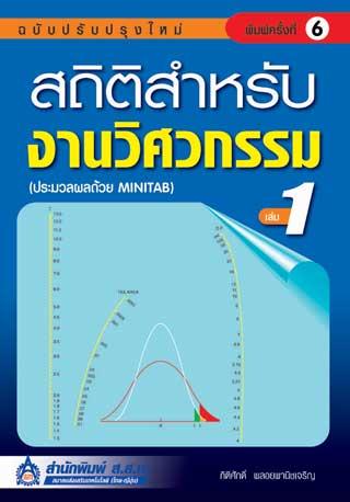 สถิติสำหรับงานวิศวกรรม-เล่ม-1-หน้าปก-ookbee